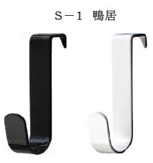 S-1 フック(鴨居)