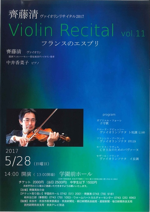 齊藤清ヴァイオリン・リサイタル2017 Violin Recital vil.11